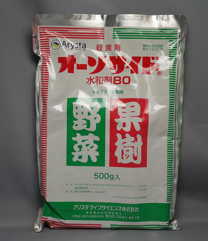 アリスタライフサイエンス-オーソサイド水和剤80-500gを買った1.jpg