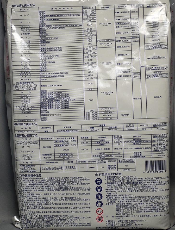 アリスタライフサイエンス-オーソサイド水和剤80-500gを買った2.jpg