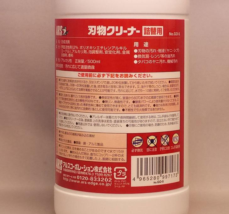 アルス-刃物クリーナー詰替用-ミネラル酵素配合-500ml-GO-5を買った2.jpg