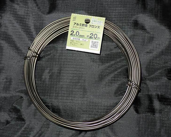 アルミ針金-ブロンズ-2.0ミリx20メートルをケイヨーデイツーで買って来た1.jpg