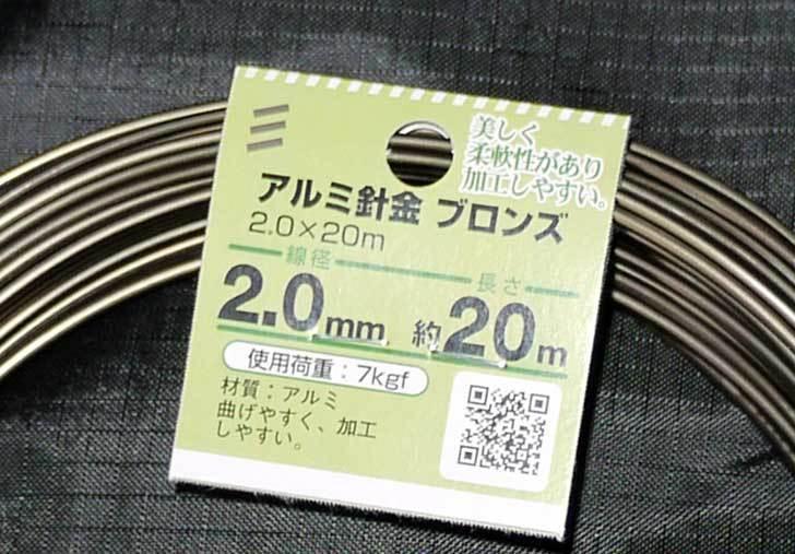 アルミ針金-ブロンズ-2.0ミリx20メートルをケイヨーデイツーで買って来た2.jpg
