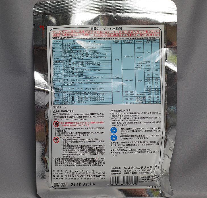アーデント水和剤-100gを買った。2019年-2.jpg