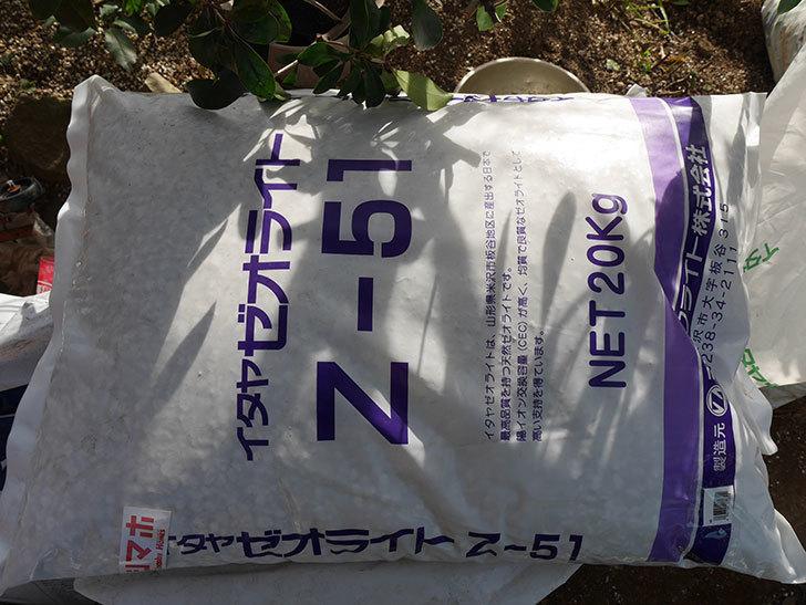 イタヤ ゼオライト Z-51 20kgをホームズで買って来た。2021年-001.jpg