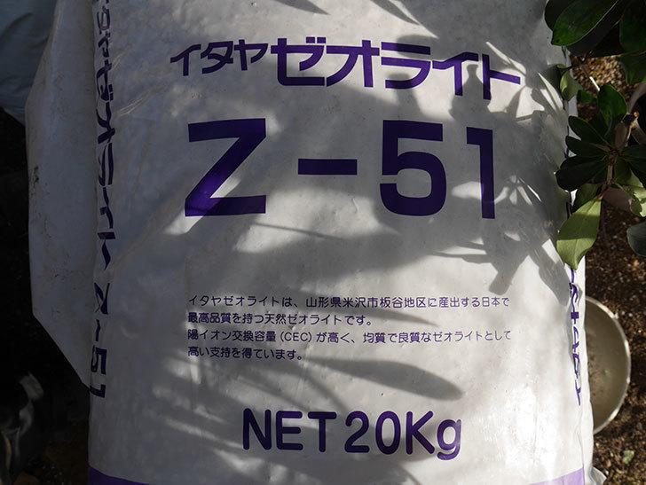 イタヤ ゼオライト Z-51 20kgをホームズで買って来た。2021年-002.jpg