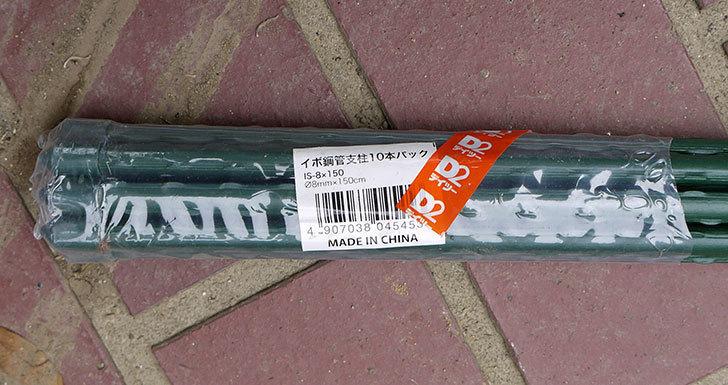 イボ支柱-10本パック-8mm×1500mmをケイヨーデイツーで買ってきた1.jpg