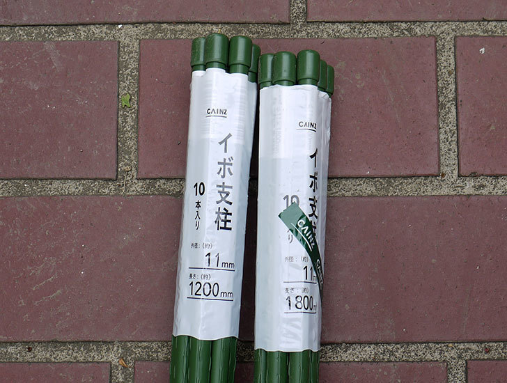イボ支柱-10本入り-11mm×1800mmと11mm×1200mmをカインズで買ってきた1.jpg