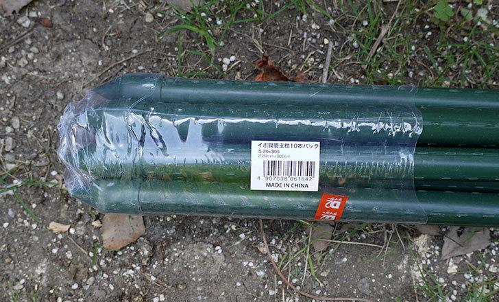 イボ鋼管支柱-10本パック-20mm×3000mmをケイヨーデイツーで買ってきた1.jpg