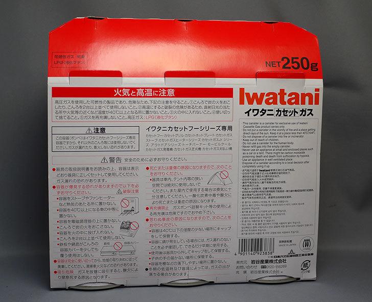 イワタニ-カセットガス-オレンジ-3本組-CB-250-ORを買った2.jpg