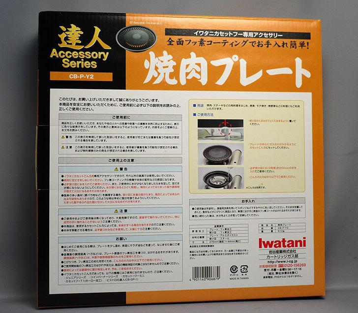 イワタニ-焼肉プレート-(小)-CB-P-Y2を買った3.jpg