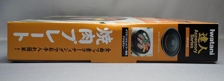 イワタニ-焼肉プレート-(小)-CB-P-Y2を買った4.jpg