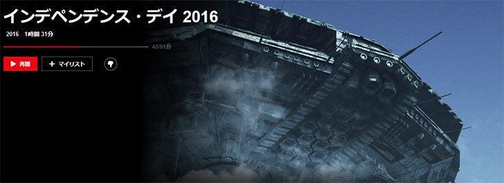 インデペンデンス・デイ-2016を途中まで見た.jpg