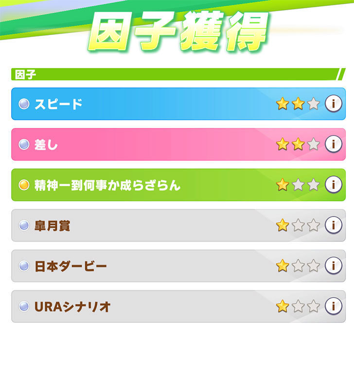 ウマ娘-プリティーダービー10-2.jpg