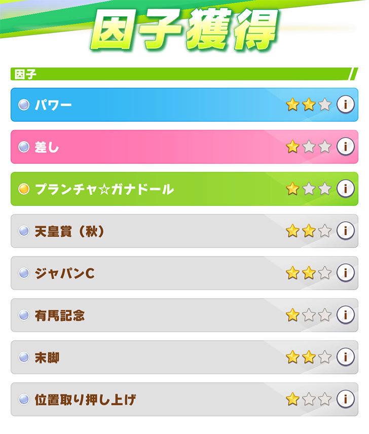 ウマ娘-プリティーダービー11-3.jpg