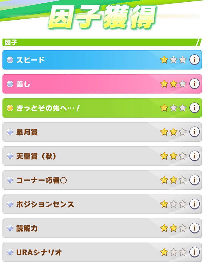 ウマ娘-プリティーダービー15-4.jpg