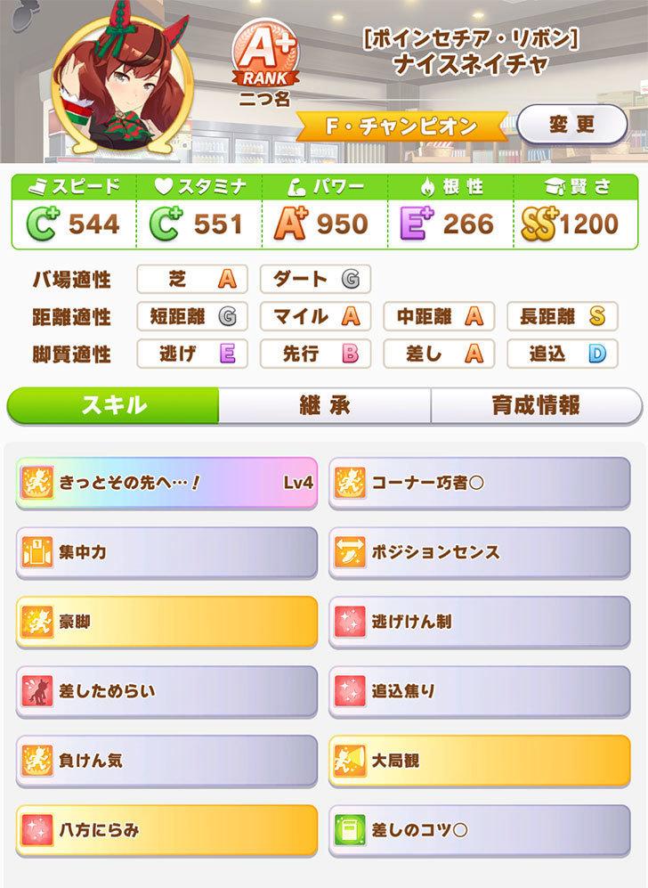 ウマ娘-プリティーダービー15-5.jpg