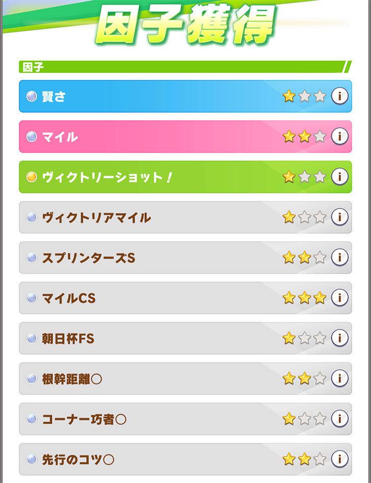 ウマ娘-プリティーダービー5-4.jpg