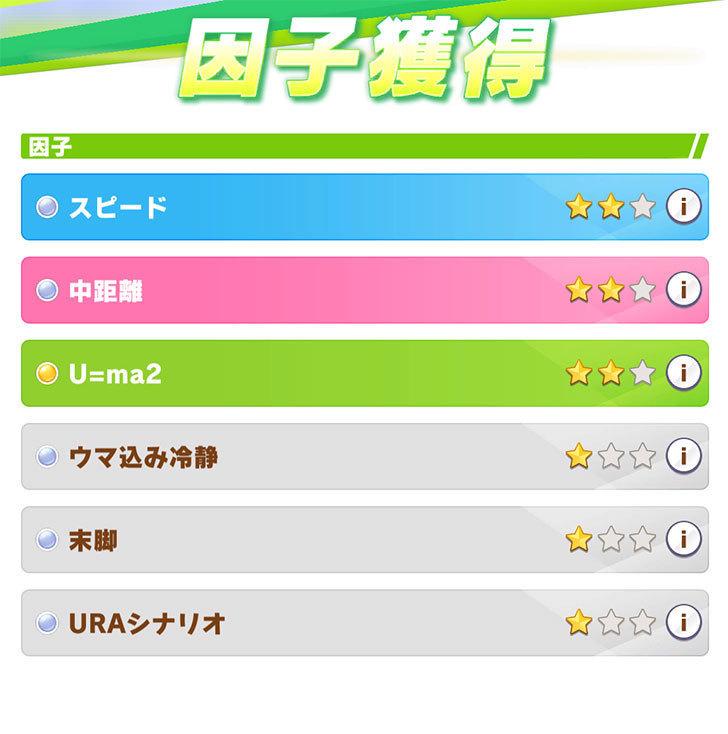 ウマ娘-プリティーダービー6-5.jpg