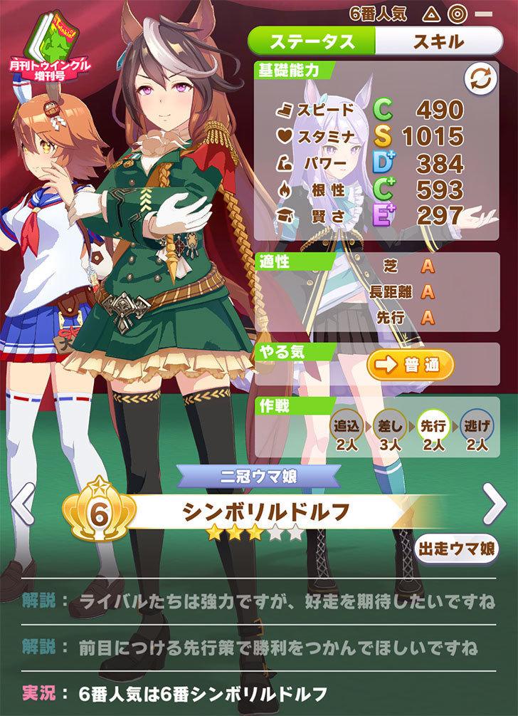 ウマ娘-プリティーダービー8-4.jpg