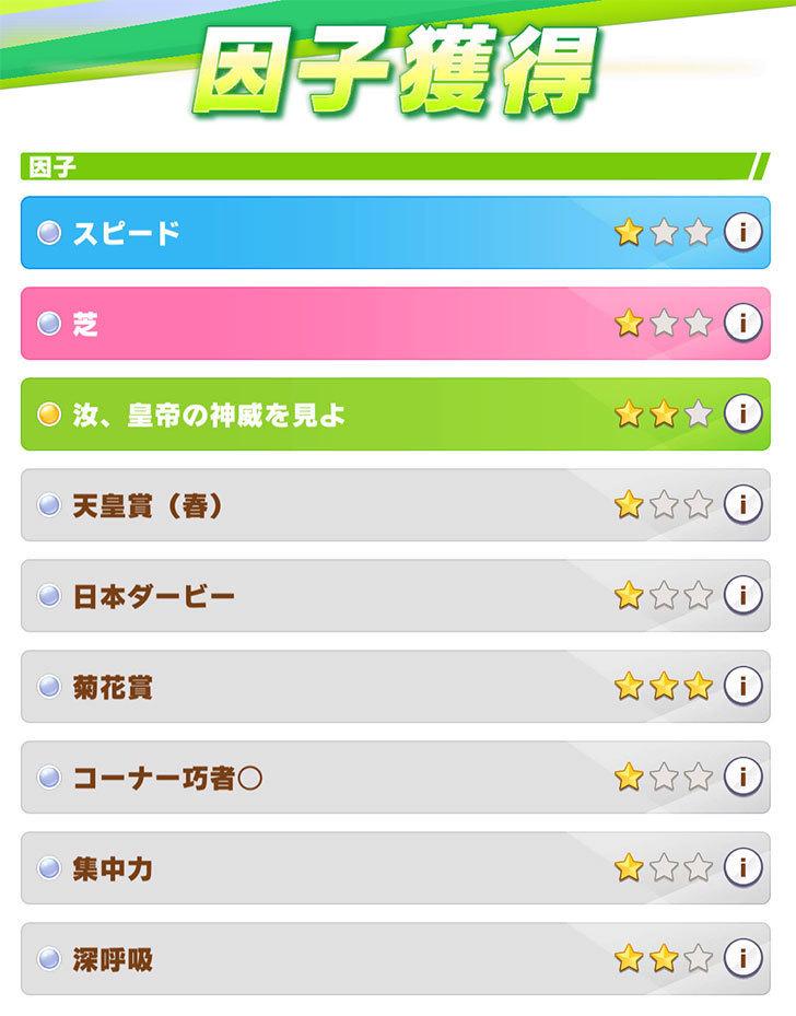 ウマ娘-プリティーダービー9-2.jpg