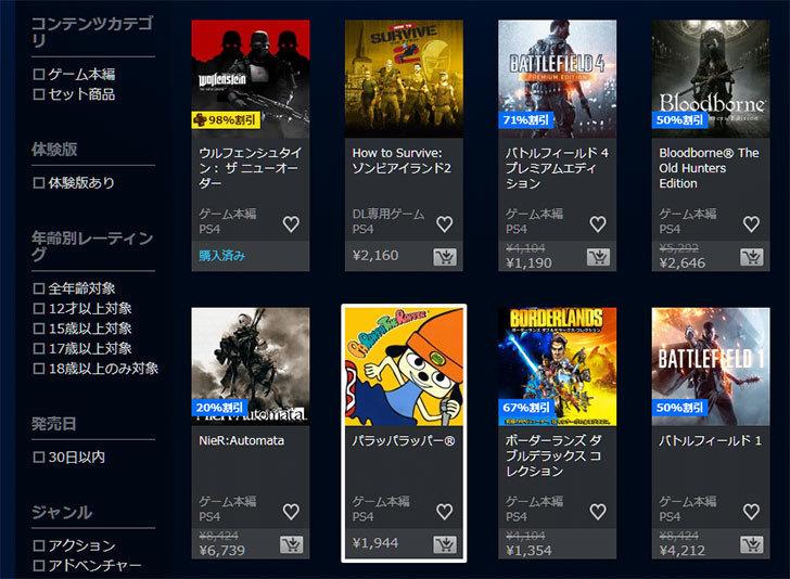 ウルフェンシュタイン:-ザ-ニューオーダーがPlayStation-Plusだと100円なので買った2.jpg