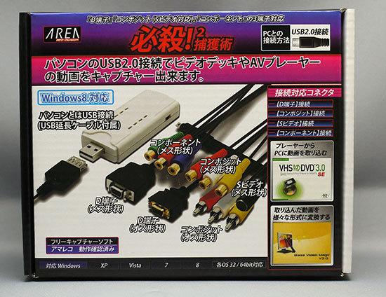 エアリア-必殺2!捕獲術-SD-USB2CUP5を買った1.jpg