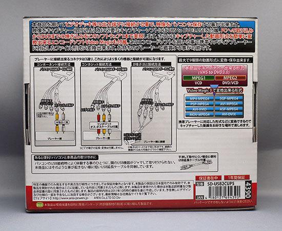 エアリア-必殺2!捕獲術-SD-USB2CUP5を買った2.jpg