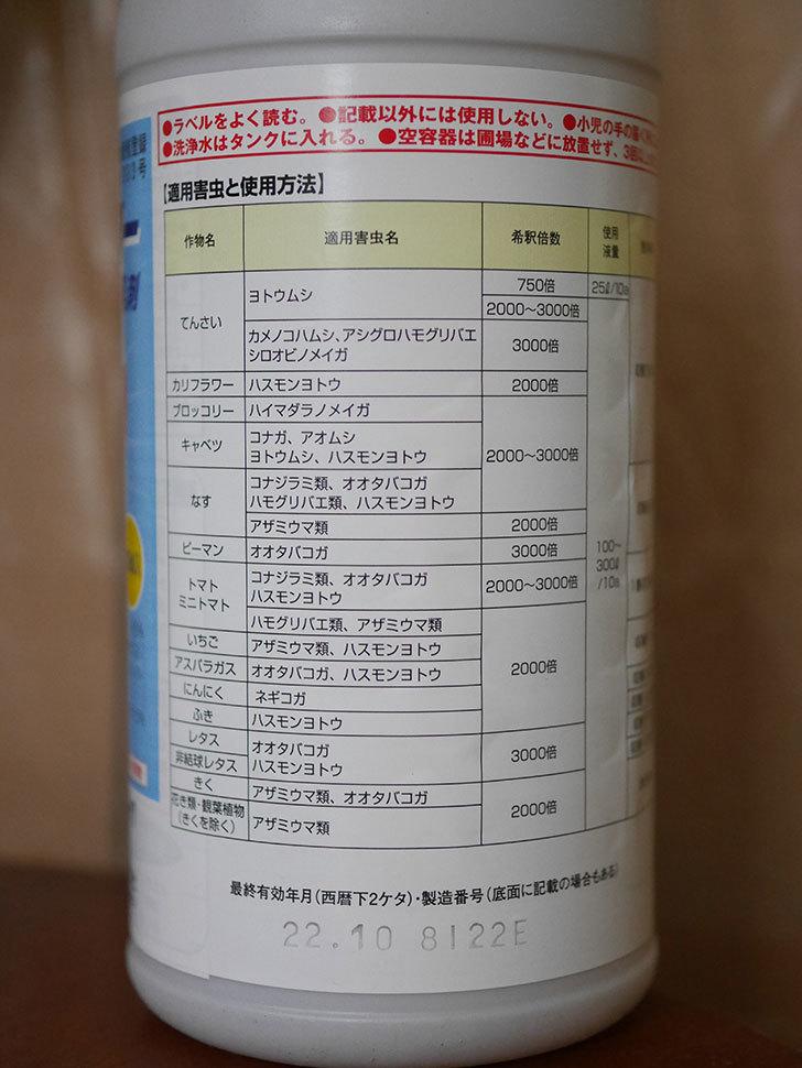 エス・ディー・エス バイオテック カウンター乳剤 500mlを買った。2020年-002.jpg