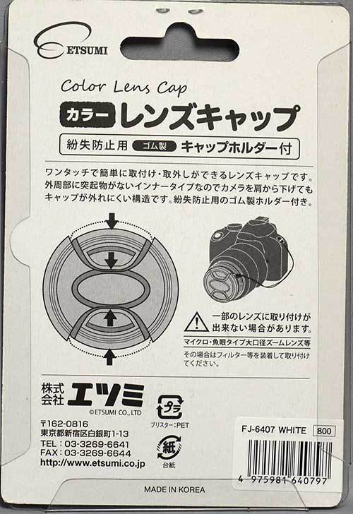 エツミ-FJ-6407-カラーレンズキャップ-37mm-ホワイトを買った3.jpg