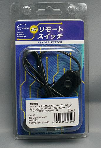 エツミ-RM-L1-PS1を買った。電子リモートスイッチ1.jpg