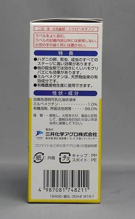 エムシー緑化-コロマイト乳剤-30mlを買った2.jpg