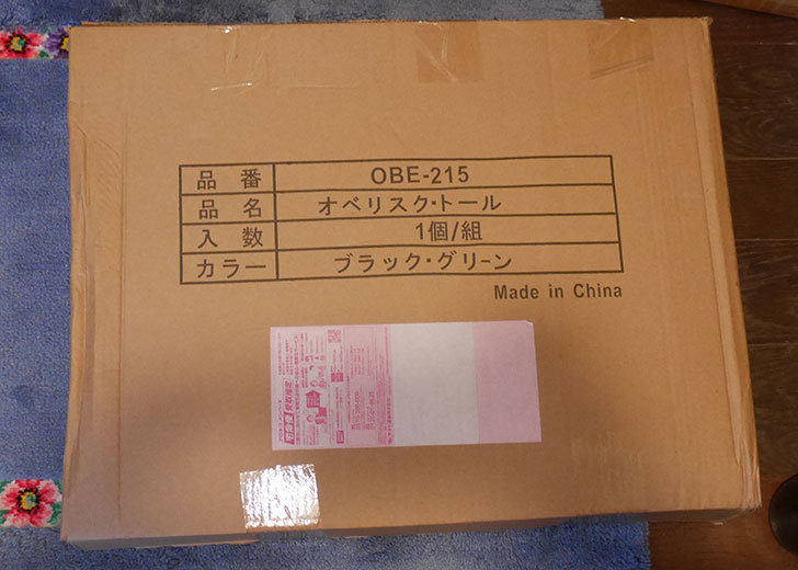オベリスク-トール-鉄製-アイアン-直径40cm-高さ215cm-パイプ径19mm-簡易組立式-(1個)-を買った2.jpg