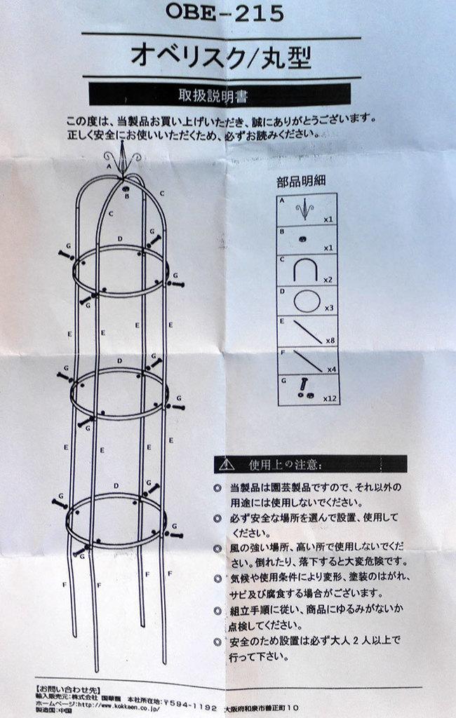 オベリスク-トール-鉄製-アイアン-直径40cm-高さ215cm-パイプ径19mm-簡易組立式-(1個)-を買った7.jpg