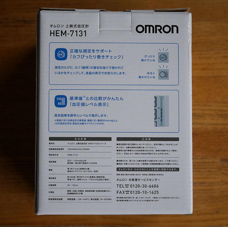 オムロン-上腕式血圧計-HEM-7131を買った3.jpg