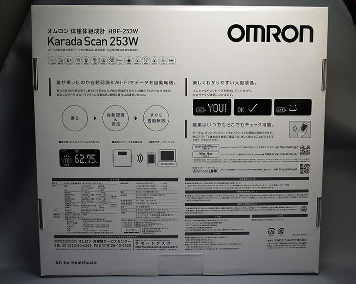 オムロン-体重体組成計-カラダスキャン-HBF-253W-BKを買った2.jpg