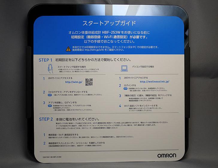 オムロン-体重体組成計-カラダスキャン-HBF-253W-BKを買った3.jpg