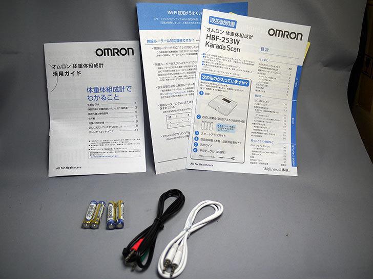 オムロン-体重体組成計-カラダスキャン-HBF-253W-BKを買った5.jpg