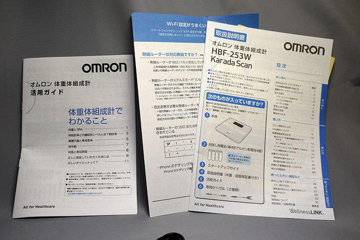 オムロン-体重体組成計-カラダスキャン-HBF-253W-BKを買った6.jpg
