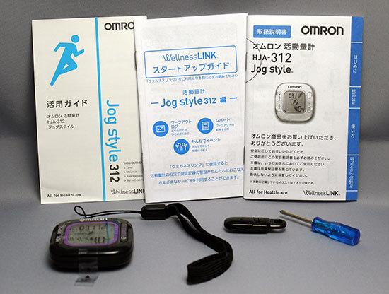 オムロン-HJA-312-BKを買った3.jpg