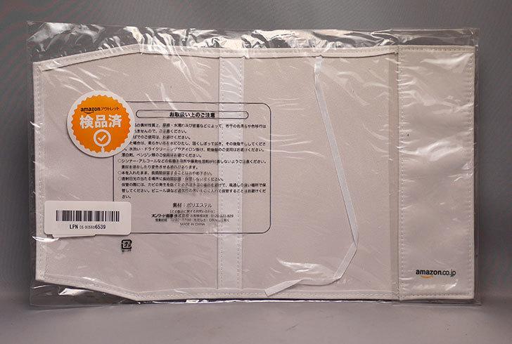 オリジナルブックカバー-新書サイズ-True-Whisper-ホワイト4.jpg
