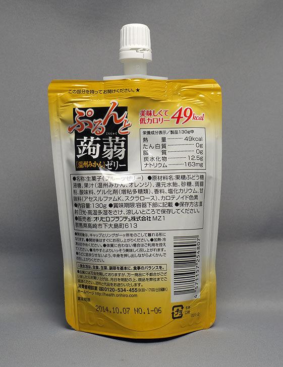 オリヒロ-ぷるんと蒟蒻ゼリー-温州みかんを買って来た2.jpg