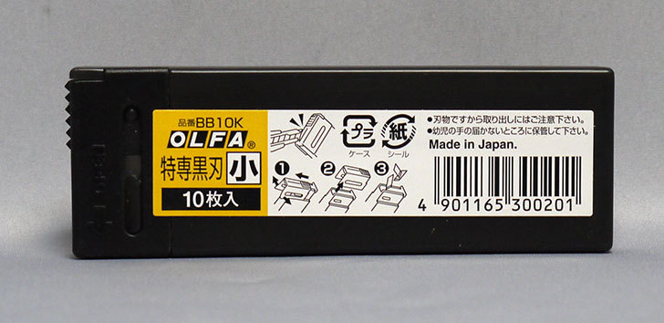 オルファ-特専黒刃-小-BB10Kを買った1.jpg