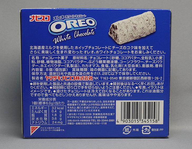 オレオ ホワイトチョコレート-8個入りを買ってきた2.jpg