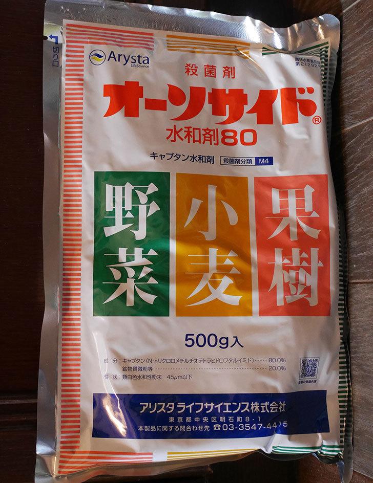 オーソサイド水和剤80 500gを買った。2020年-001.jpg