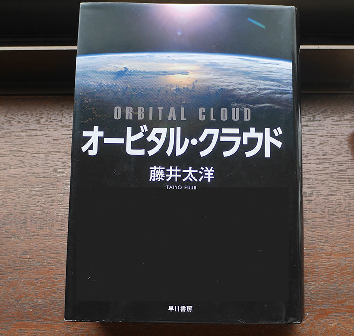オービタル・クラウド 藤井太洋-(著)を買った1.jpg