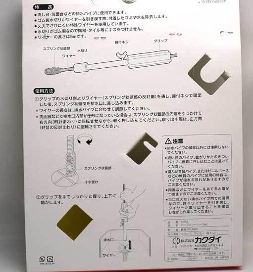 カクダイ-パイプクリーナー(5m)6050-3.jpg