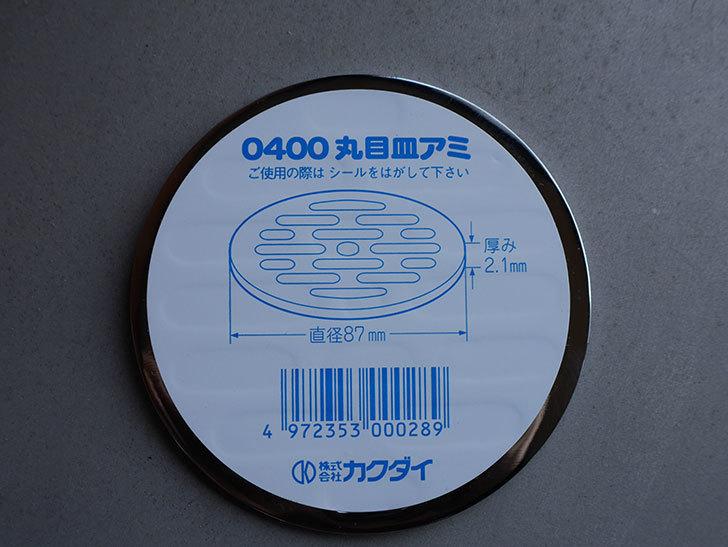 カクダイ 0400 丸目皿アミ 直径87mmをケイヨーデイツーで買ってきた。2021年-001.jpg