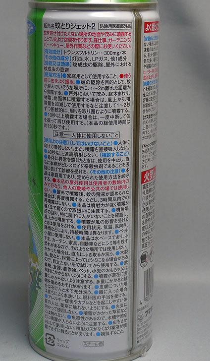 カダン-ヤブ蚊バリア-450mLを買った3.jpg