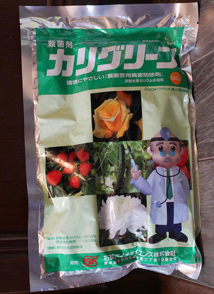 カリグリーン水溶剤 500gを買った。2020年-001.jpg