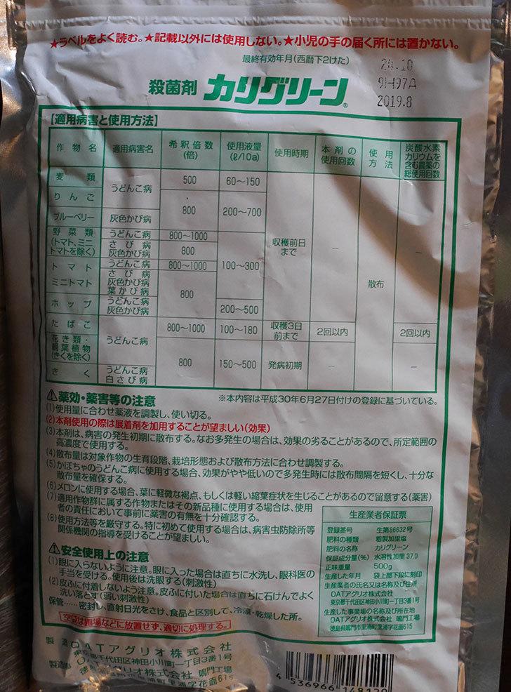 カリグリーン水溶剤 500gを買った。2020年-002.jpg