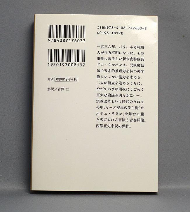 カルチェ・ラタン-佐藤-賢一-(著)を買った2.jpg